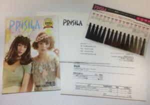 プリシラのカタログとカラーチャートが届いたのでレポ