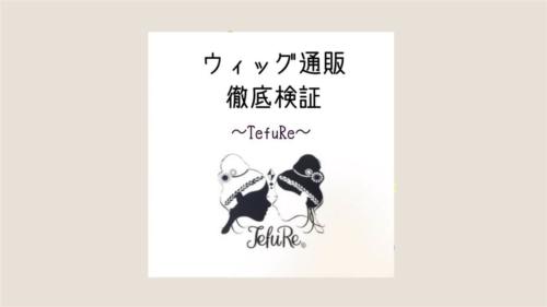 TefuReのファッションウィッグ通販口コミ徹底検証!普段使いはできる?