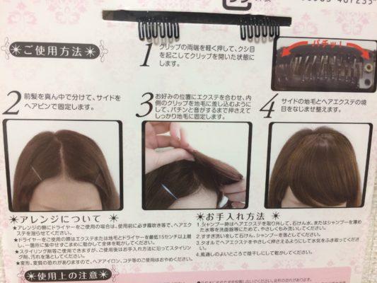 セリア 前髪エクステ 使い方