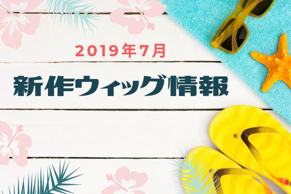 【可愛い新作続々】7月の新作ウィッグが気になる!!