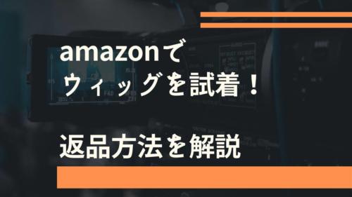 Amazonならウィッグが30日間試着可能!無料返品の方法を画像で解説
