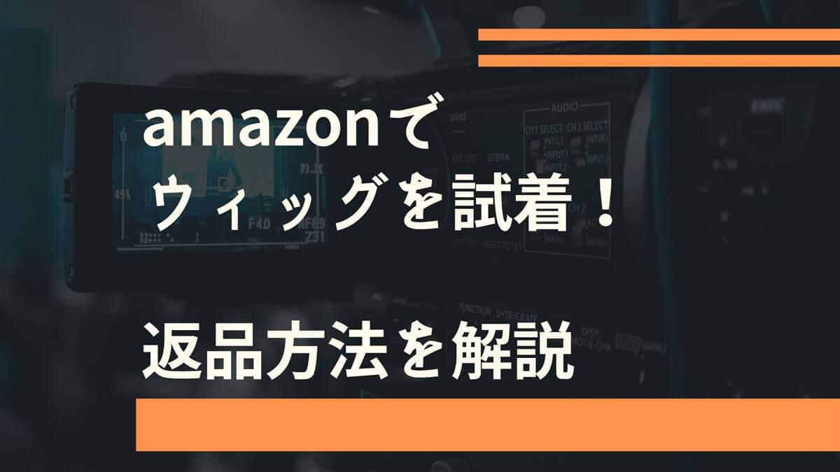 Amazonならウィッグが30日間試着可能!無料返品の方法を画像で解説 | ズボラウィッグでいこう。