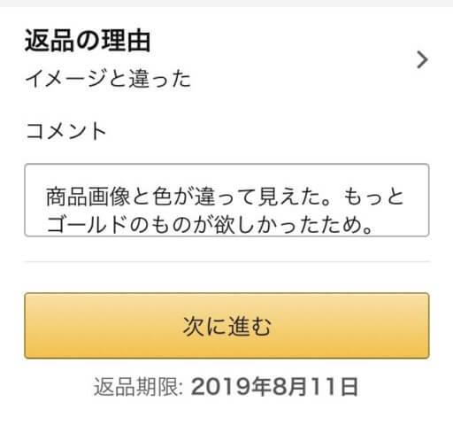 Amazon 返品