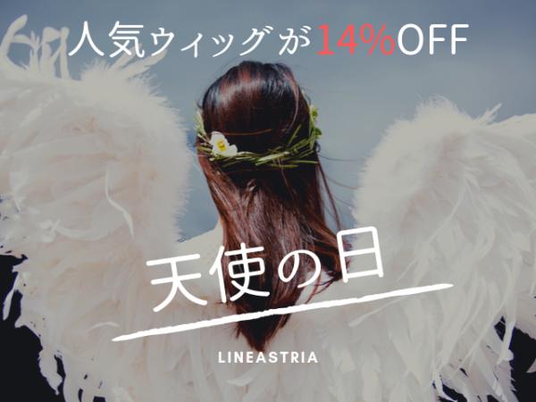 【リネアストリア】天使のウィッグを安く買うなら天使の日!【毎月14日】