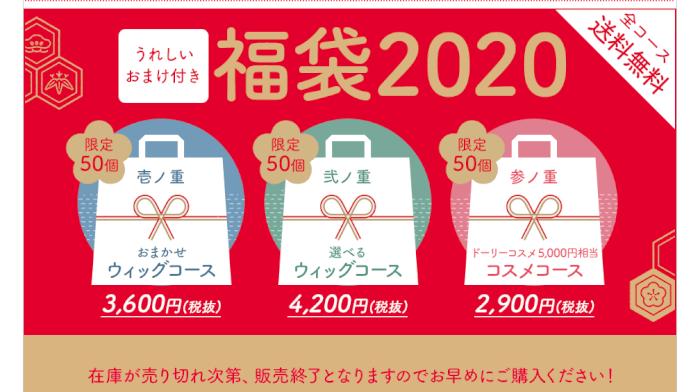 【CLASSE(クラッセ)ウィッグ福袋2020】中身ネタバレ・値段・発売日まとめ | ズボラウィッグでいこう。