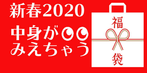 【H&Pウィッグ福袋2020】気になる中身・値段・発売日まとめ