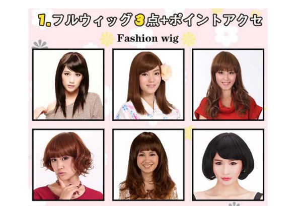wigs2you 福袋