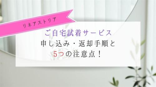 【リネアストリア】ご自宅試着サービスの申し込みから返送までの全手順!
