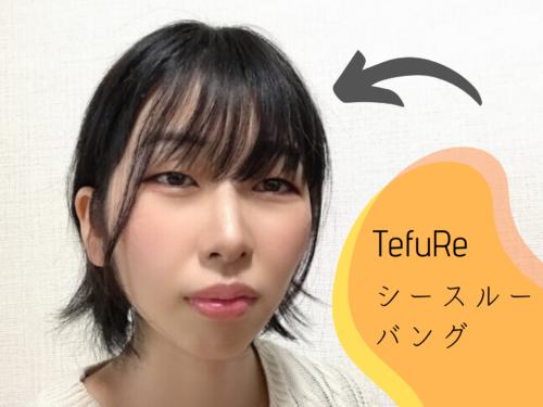 TefuReの前髪ウィッグ(シースルーバング)を実際に買ってレビュー