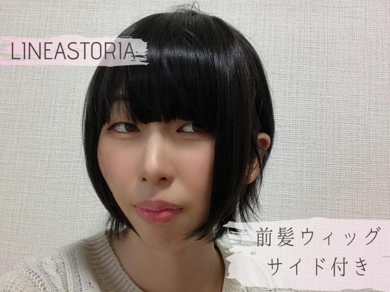 リネアストリア 前髪