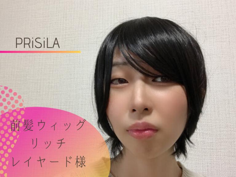 プリシラ 前髪