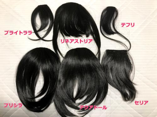 前髪ウィッグ比較ランキング6選!買って試してガチ検証【着用画像あり】